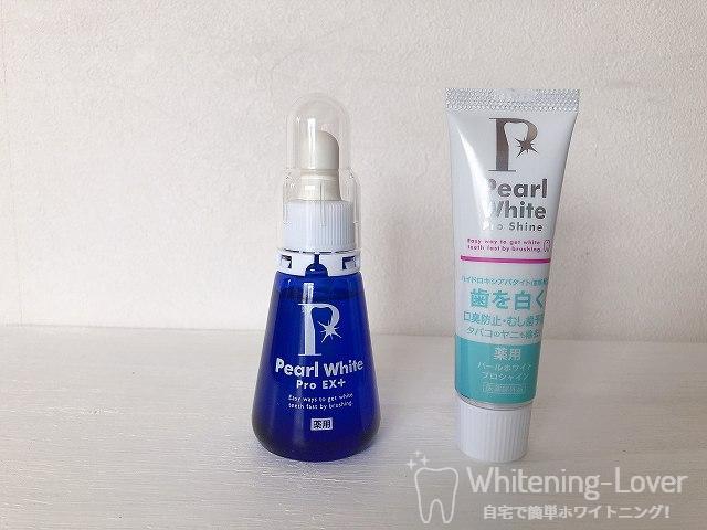 パールホワイト2商品