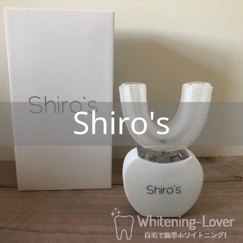 シローズ(Shiro's)